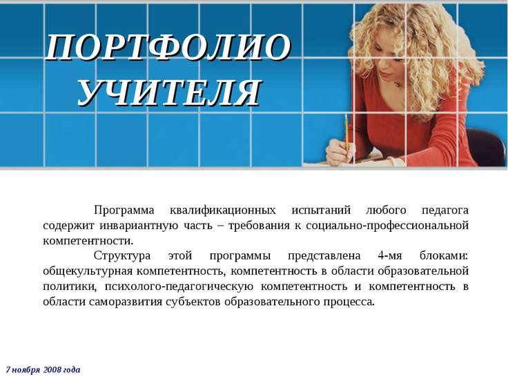ПОРТФОЛИО УЧИТЕЛЯ Программа квалификационных испытаний любого педагога содерж...