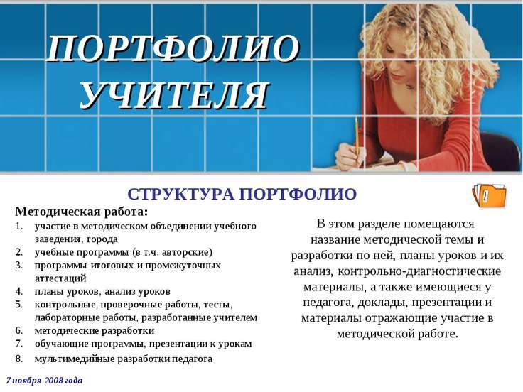 ПОРТФОЛИО УЧИТЕЛЯ Методическая работа: участие в методическом объединении уче...