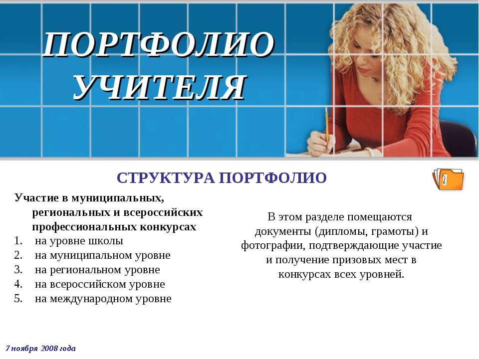 ПОРТФОЛИО УЧИТЕЛЯ СТРУКТУРА ПОРТФОЛИО Участие в муниципальных, региональных и...