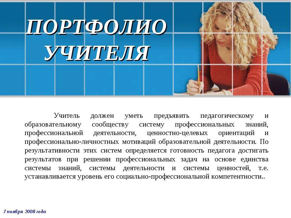 ПОРТФОЛИО УЧИТЕЛЯ Учитель должен уметь предъявить педагогическому и образоват...