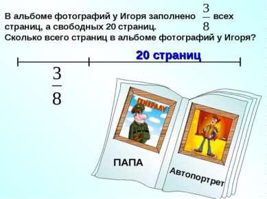 В альбоме фотографий у Игоря заполнено всех страниц, а свободных 20 страниц. ...