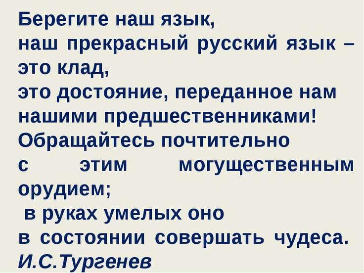 Берегите наш язык, наш прекрасный русский язык – это клад, это достояние, пер...