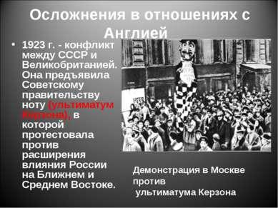 Осложнения в отношениях с Англией 1923 г. - конфликт между СССР и Великобрита...