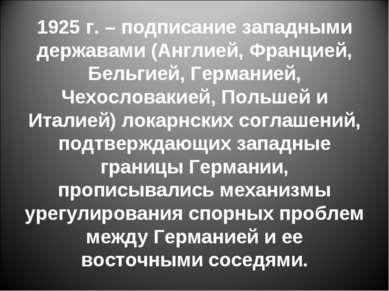 1925 г. – подписание западными державами (Англией, Францией, Бельгией, Герман...