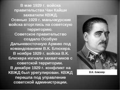 В мае 1929 г. войска правительства Чан Кайши захватили КВЖД. Осенью 1929 г. м...