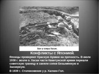 Конфликты с Японией. Японцы проверяют Красную Армию на прочность. В июле 1938...