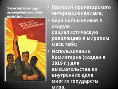 Характер и методы проведения внешней политики: Принцип пролетарского интернац...