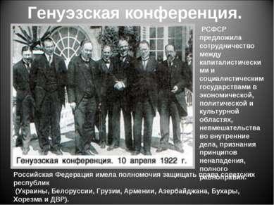 Генуэзская конференция. Российская Федерация имела полномочия защищать права ...