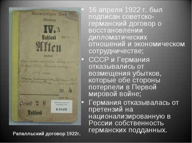 . 16 апреля 1922 г. был подписан советско-германский договор о восстановлении...