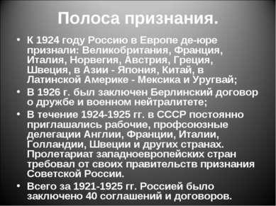 Полоса признания. К 1924 году Россию в Европе де-юре признали: Великобритания...