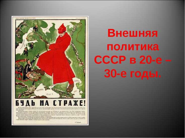 Внешняя политика СССР в 20-е – 30-е годы.