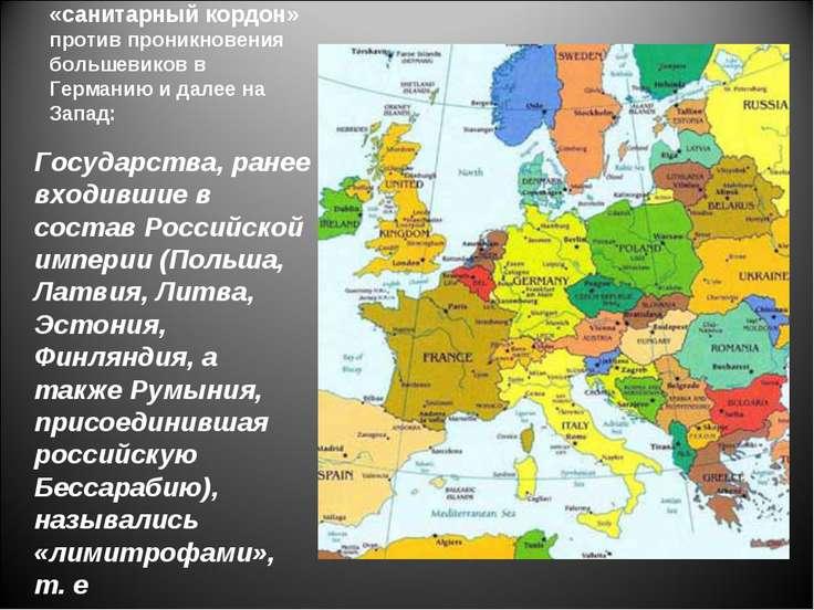 «санитарный кордон» против проникновения большевиков в Германию и далее на За...