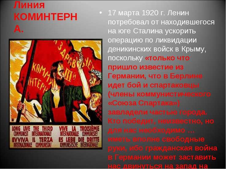 Линия КОМИНТЕРНА. 17 марта 1920 г. Ленин потребовал от находившегося на юге С...