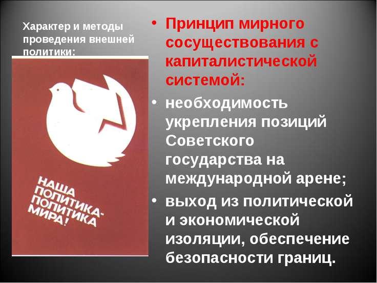 Характер и методы проведения внешней политики: Принцип мирного сосуществовани...