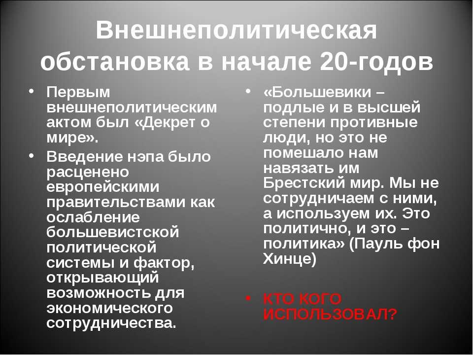 Внешнеполитическая обстановка в начале 20-годов Первым внешнеполитическим акт...