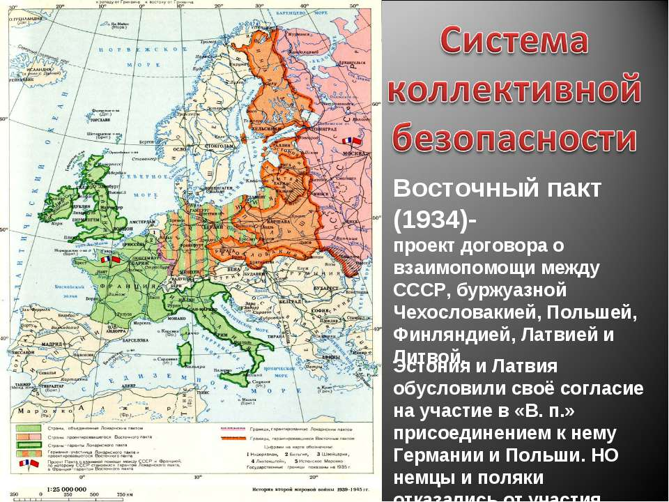 Восточный пакт (1934)- проект договора о взаимопомощи между СССР, буржуазной ...