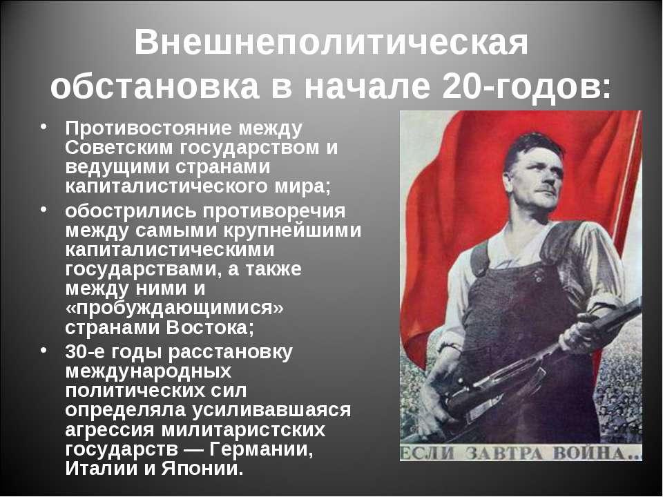 Внешнеполитическая обстановка в начале 20-годов: Противостояние между Советск...