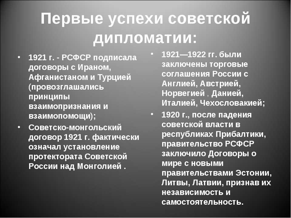 Первые успехи советской дипломатии: 1921 г. - РСФСР подписала договоры с Иран...