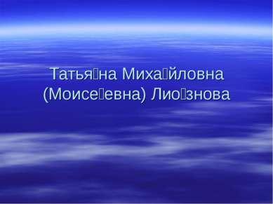 Татья на Миха йловна (Моисе евна) Лио знова
