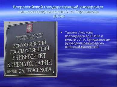 Всероссийский государственный университет кинематографии имени С. А. Герасимо...