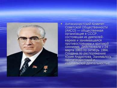 Антисионистский Комитет Советской Общественности (АКСО) — общественная органи...