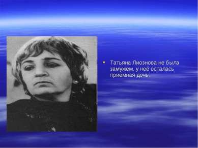 Татьяна Лиознова не была замужем, у неё осталась приёмная дочь.