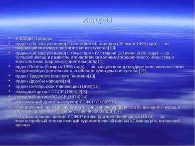 История Награды Награды орден «За заслуги перед Отечеством» III степени (20 и...
