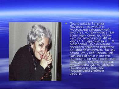 После школы Татьяна Лиознова поступила в Московский авиационный институт, но ...