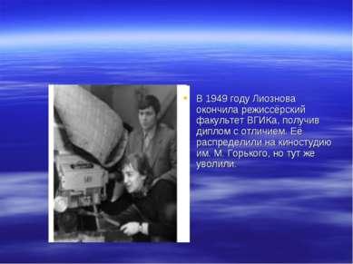 В 1949 году Лиознова окончила режиссёрский факультет ВГИКа, получив диплом с ...