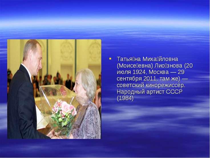 Татья на Миха йловна (Моисе евна) Лио знова (20 июля 1924, Москва — 29 сентяб...