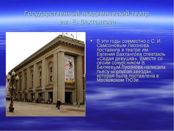 Государственный академический театр им. Е. Вахтангова В эти годы совместно с ...