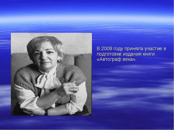 В 2008 году приняла участие в подготовке издания книги «Автограф века».