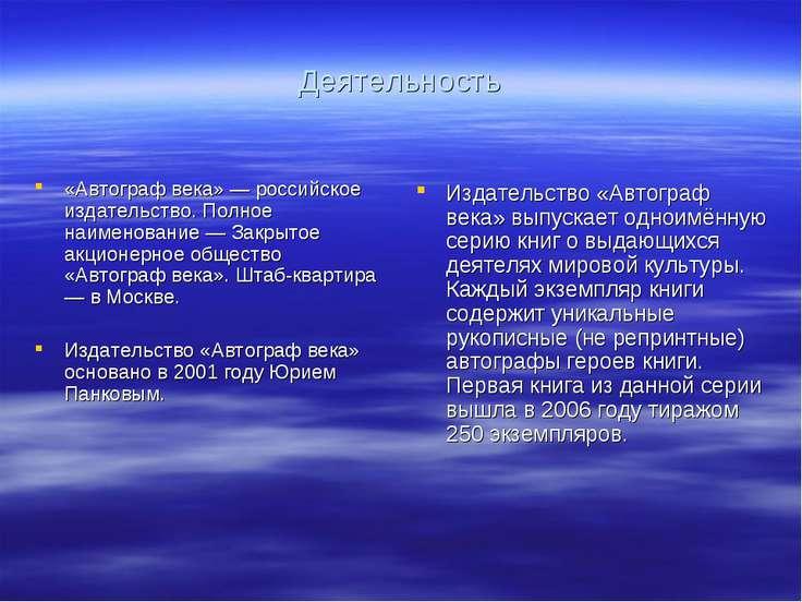 Деятельность «Автограф века» — российское издательство. Полное наименование —...