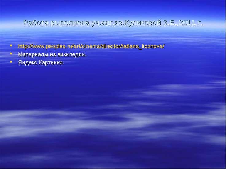 Работа выполнена уч.анг.яз.Куликовой З.Е.,2011 г. http://www.peoples.ru/art/c...