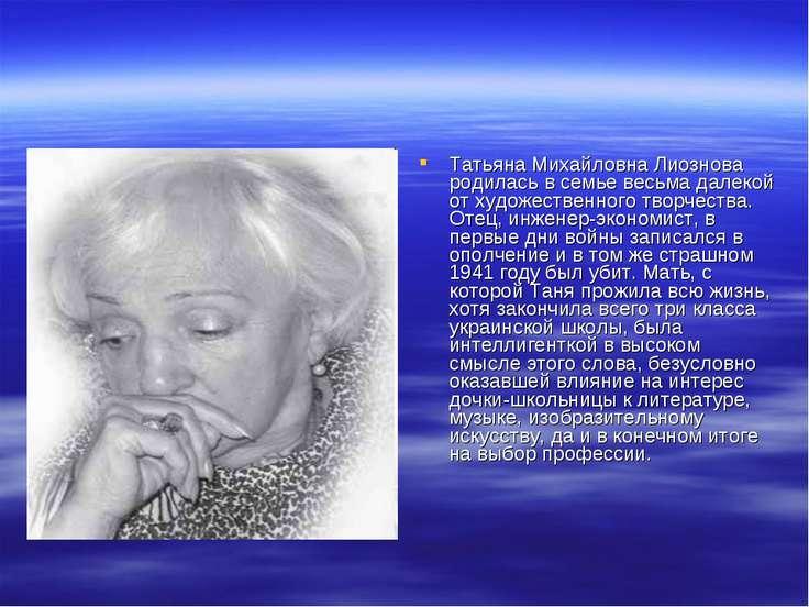 Татьяна Михайловна Лиознова родилась в семье весьма далекой от художественног...