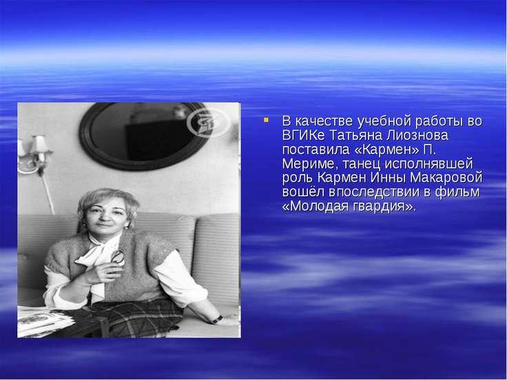 В качестве учебной работы во ВГИКе Татьяна Лиознова поставила «Кармен» П. Мер...