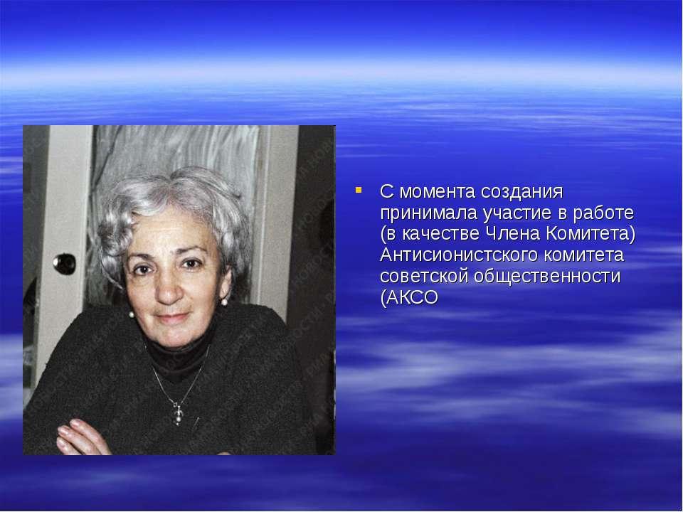 С момента создания принимала участие в работе (в качестве Члена Комитета) Ант...