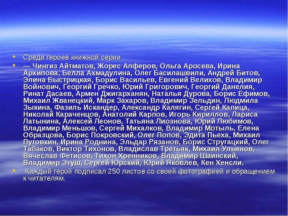 Среди героев книжной серии — Чингиз Айтматов, Жорес Алферов, Ольга Аросева, И...