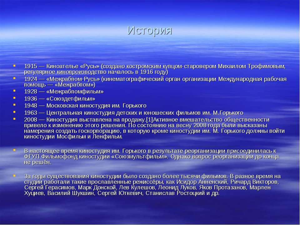 История 1915 — Киноателье «Русь» (создано костромским купцом-старовером Михаи...