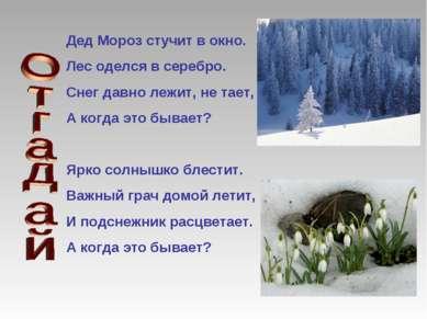 Дед Мороз стучит в окно. Лес оделся в серебро. Снег давно лежит, не тает, А к...