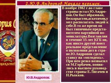 В ноябре 1982 г.во главе страны встал Ю.Андро-пов.Он был образован, бескорыст...