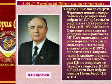 В марте 1985г.после смерти Черненко новым генера-льным секретарем был избран ...