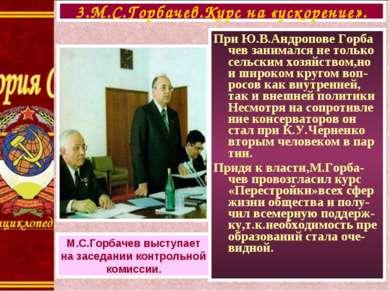 3.М.С.Горбачев.Курс на «ускорение». М.С.Горбачев выступает на заседании контр...