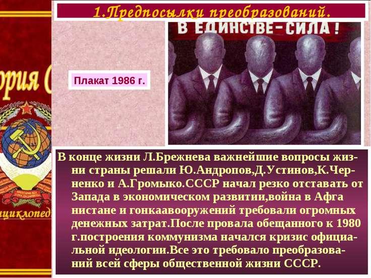 В конце жизни Л.Брежнева важнейшие вопросы жиз-ни страны решали Ю.Андропов,Д....