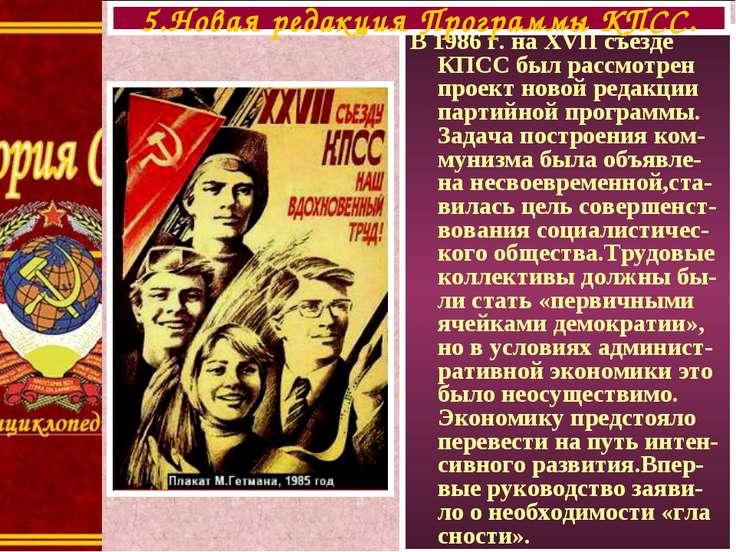 В 1986 г. на XVII съезде КПСС был рассмотрен проект новой редакции партийной ...
