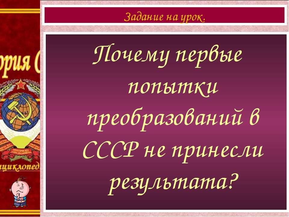 Почему первые попытки преобразований в СССР не принесли результата? Задание н...