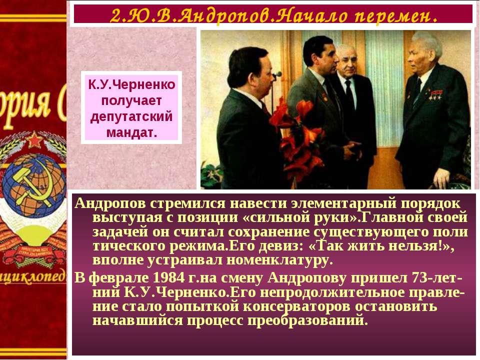 2.Ю.В.Андропов.Начало перемен. К.У.Черненко получает депутатский мандат. Андр...