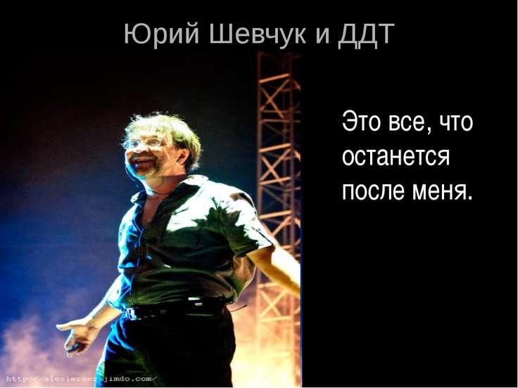 Юрий Шевчук и ДДТ Это все, что останется после меня.