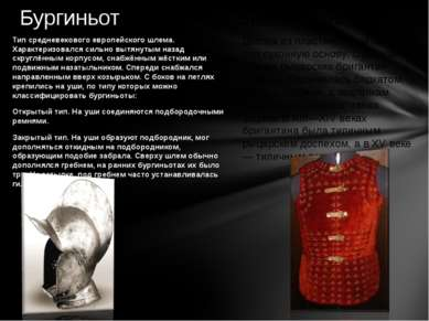 Тип средневекового европейского шлема. Характеризовался сильно вытянутым наза...
