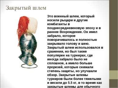 Закрытый шлем Это военный шлем, который носили рыцари и другие комбатанты в п...